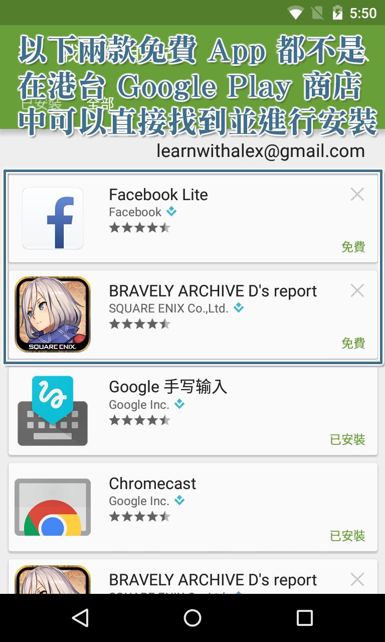 加上 VPN,其實在 Google Play 網頁版可以突破更多限制