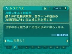 達人スキル【迅雷の剣士】「レゾナンス」1