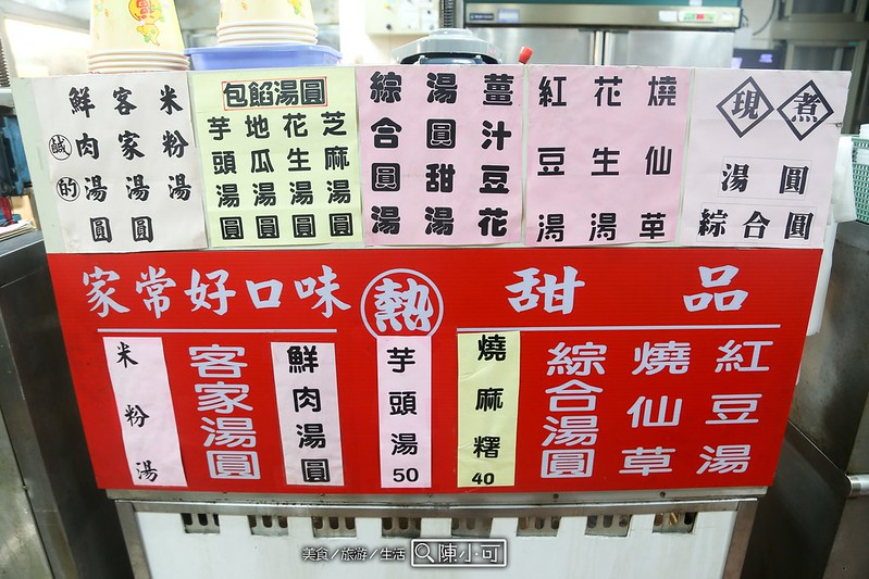 1+1冰店【三重美食小吃】1+1冰品屋。賣鹹湯圓、刨冰。推薦紅豆牛奶冰、自己做的粉粿