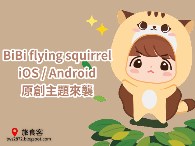 LINE 主題-BiBi flying squirrel