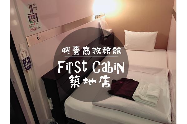 東京住宿|【 First Cabin築地店】