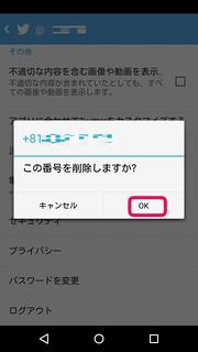Twitter アプリ 電話番号削除