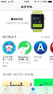 Apple Watch 用 App Store