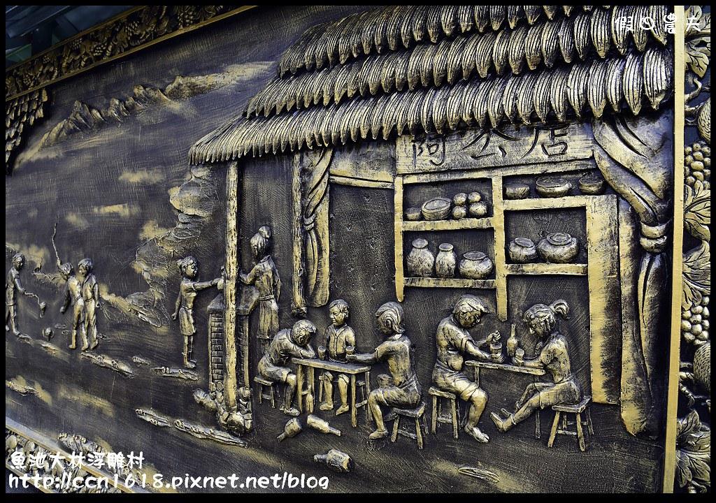 魚池大林浮雕村DSC_5527