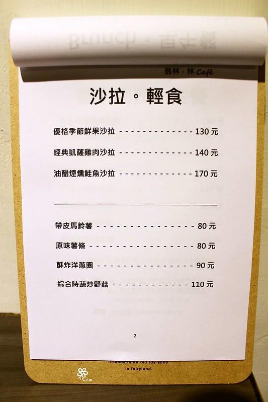 翁林林板橋早午餐不限時 (2)