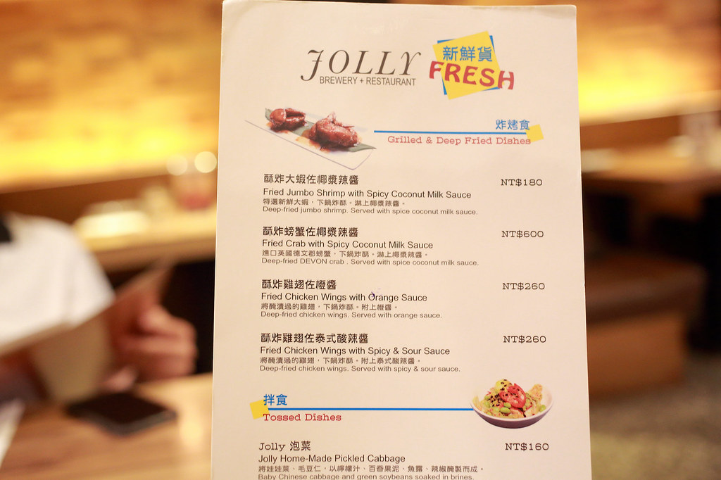 20160519中正-Jolly 手工釀啤酒泰食餐廳 (9)