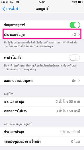 iOS 8.3 2G