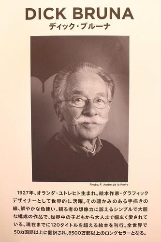 誕生60周年記念 ミッフィー展_ディックブルーナ