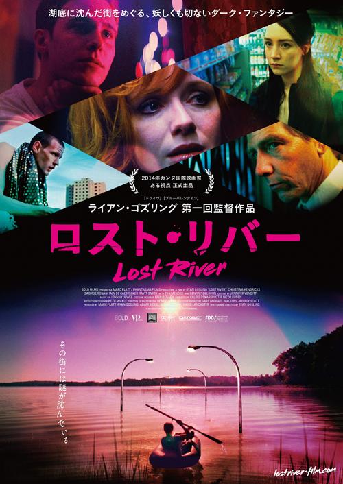 映画『ロスト・リバー』日本版ポスター