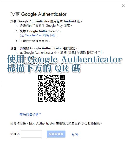 [設定 Google Authenticator] 頁面中的 QR 碼