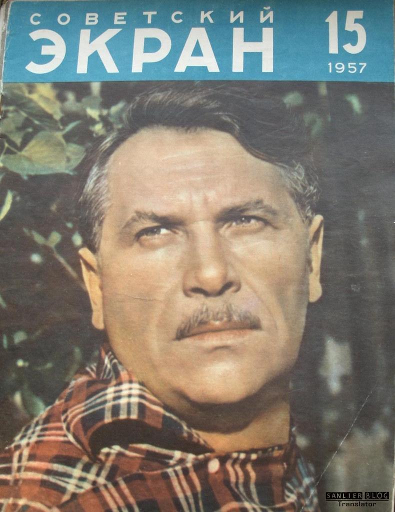 1957《苏联银幕》封面13