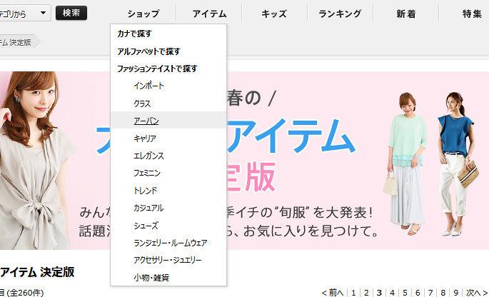 大HITアイテム 決定版  全品送料無料  レディース・メンズ ファッション通販 MAGASEEK - Mozilla Firefox 4262015 95322 PM