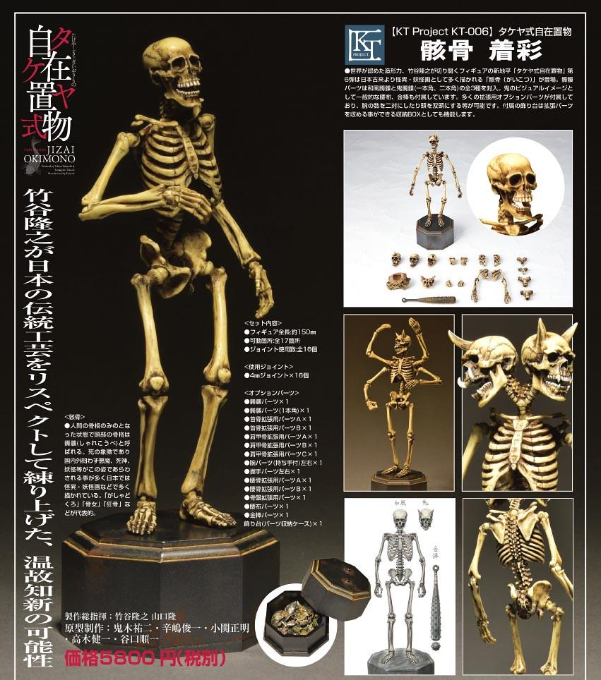 """逼真色彩版登場!KT計劃系列 タケヤ式自由裝飾""""骸骨"""" 彩色版"""