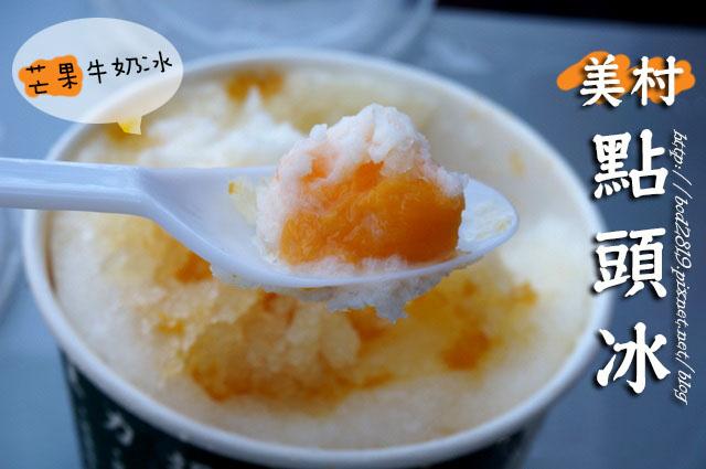 【台中西區】美村點頭冰-聽說好吃到會點頭的冰!芒果牛奶、芋香都好吃!(近勤美)