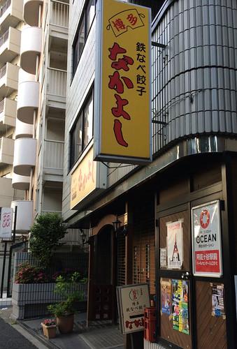 nakayoshi