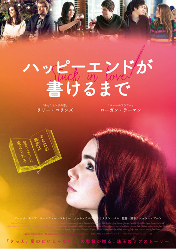 映画『ハッピーエンドが書けるまで』日本版ポスター