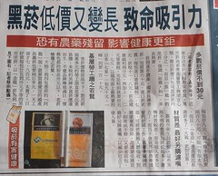 Dangers of Counterfeit Cigarettes Smuggled Into Taiwan
