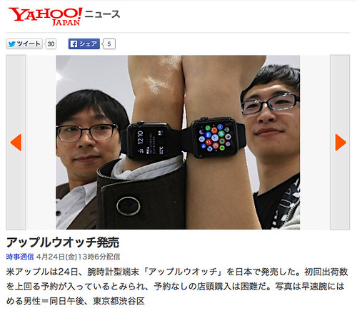 Yahoo!ニュース「AppleWatch発売」に・・・