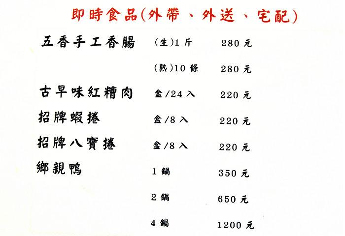 李番薯台南擔仔麵27