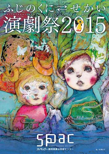 「ふじのくにせかい演劇祭2015」メインヴィジュアル イラスト:前澤妙子