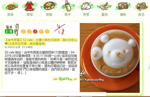 16576534723 0de060aa0f - 【台中西區】52 cafe-立體小熊拉花咖啡,融化你的心❤