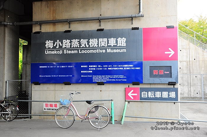 2013梅小路蒸氣機關車館 (1).jpg