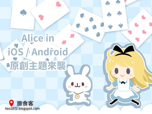 LINE 主題-Alice in