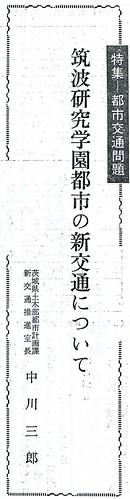 土浦ニューウェイ 筑波 新交通システム
