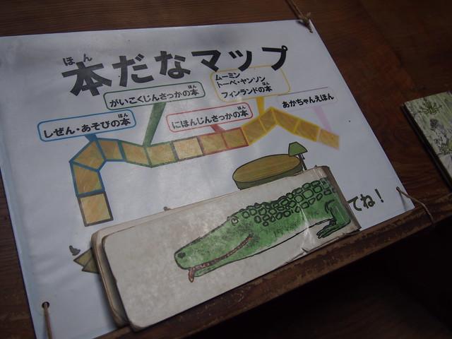 ムーミン あけぼの公演