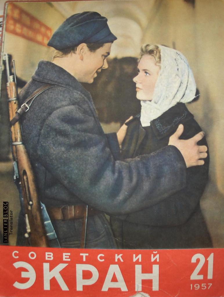 1957《苏联银幕》封面19