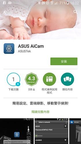 華碩雲端新兵報到 – AiCam 雲端攝影機 @3C 達人廖阿輝