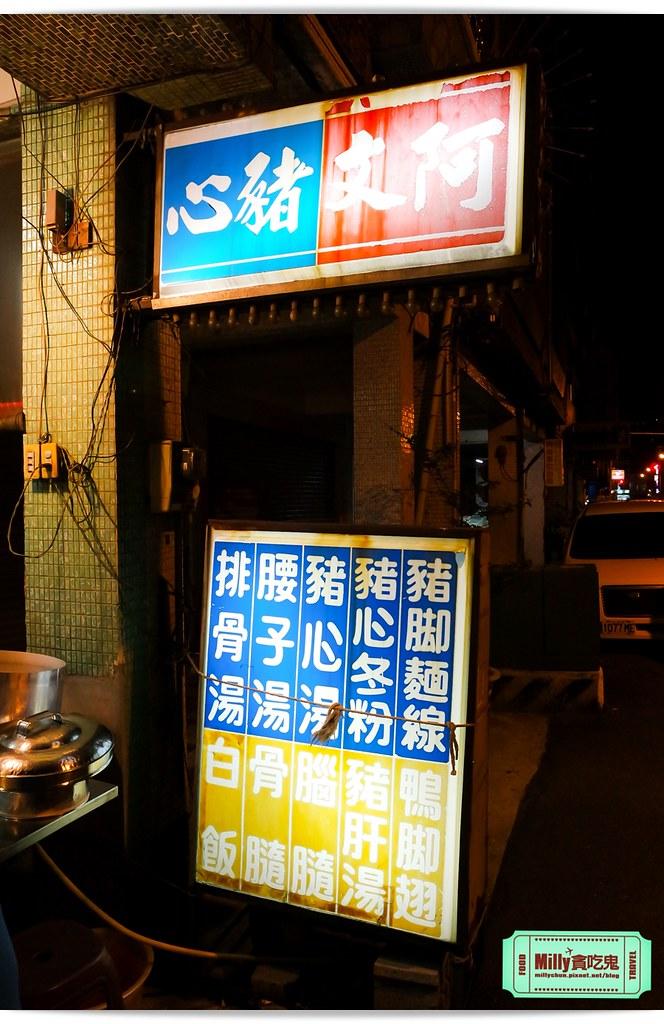 台南阿文豬心0002