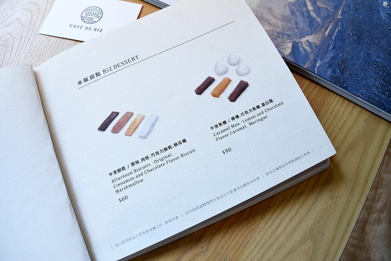 六張犁美食咖啡廳米販咖啡菜單推薦景點散策 (66)