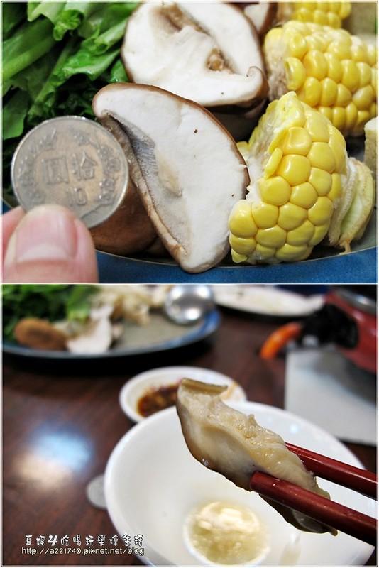 15鮮香菇