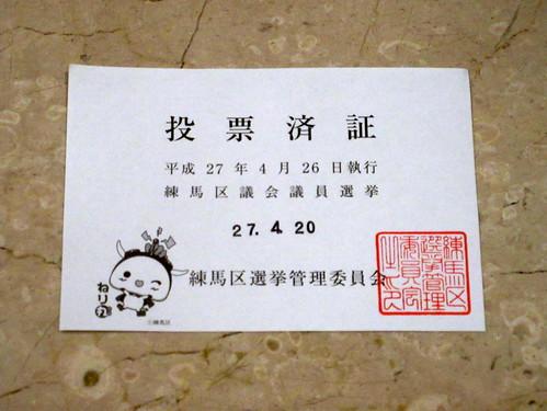 練馬区議会議員選挙