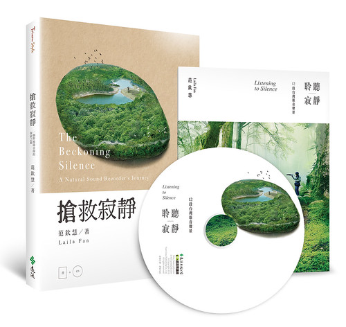 搶救寂靜書封及CD(遠流提供)