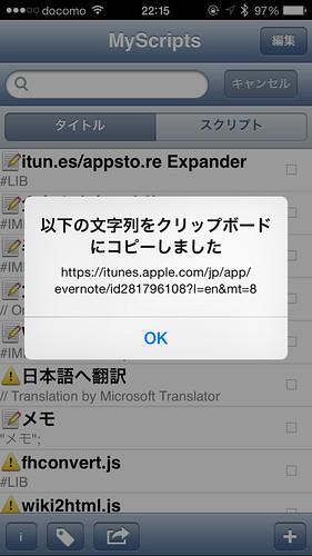 itun.es/appsto.re Expander