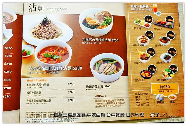 信州王滝蕎麥麵 中友百貨 台中餐廳 日式料理 21