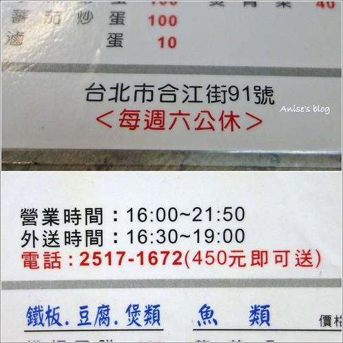 長青快炒_003