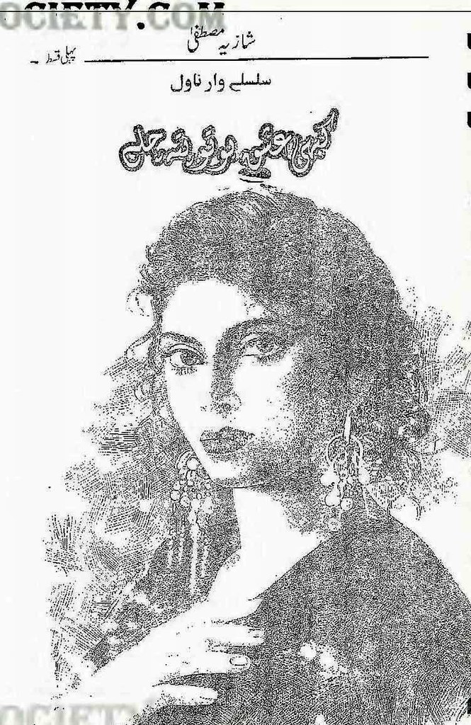 Kabhi Ishag Ho Tu Pata Chale is a very well written complex script novel by Shazia Mustafa which depicts normal emotions and behaviour of human like love hate greed power and fear , Shazia Mustafa is a very famous and popular specialy among female readers