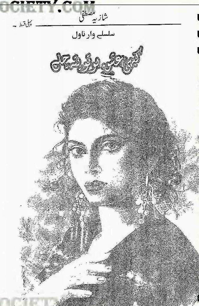 Kabhi Ishag Ho Tu Pata Chale Complete Novel By Shazia Mustafa