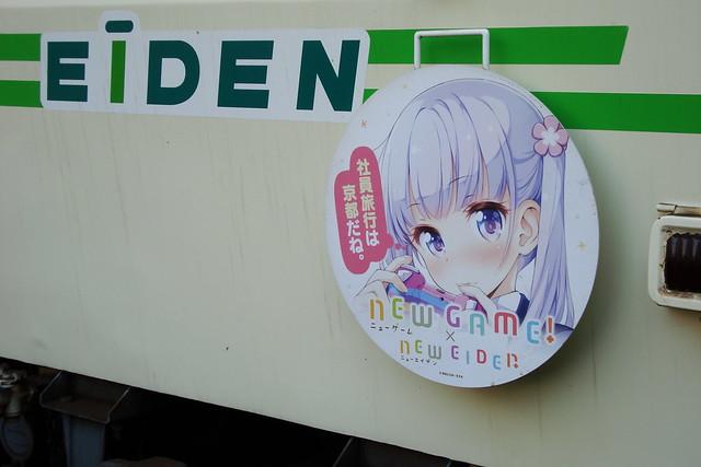 2015/04 叡山電車×NEW GAME! ラッピング車両 #03