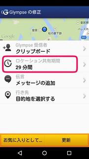 Glympse 送信設定 変更