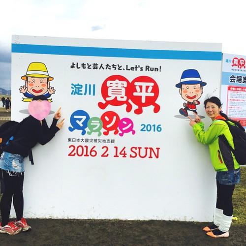 寛平マラソン2016 ボード前