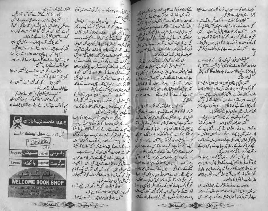 16870527618 4c4ef2ea73 b - Barish Ki Raat by Sakeena Farrukh