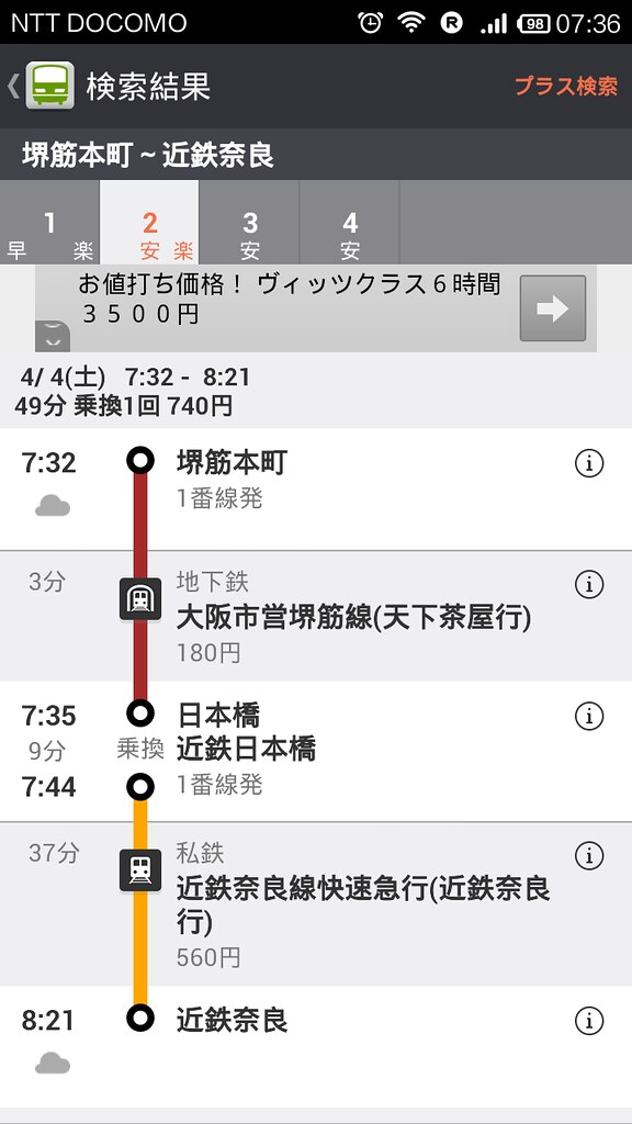 Screenshot_2015-04-04-07-36-15