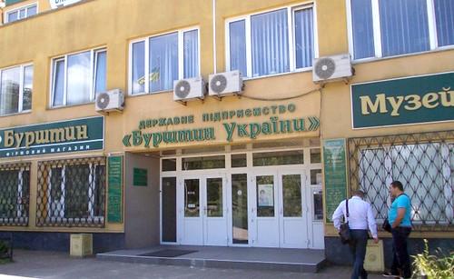 «Бурштин України» втретє просить Рівненську облраду виконати розпорядження Кабміну
