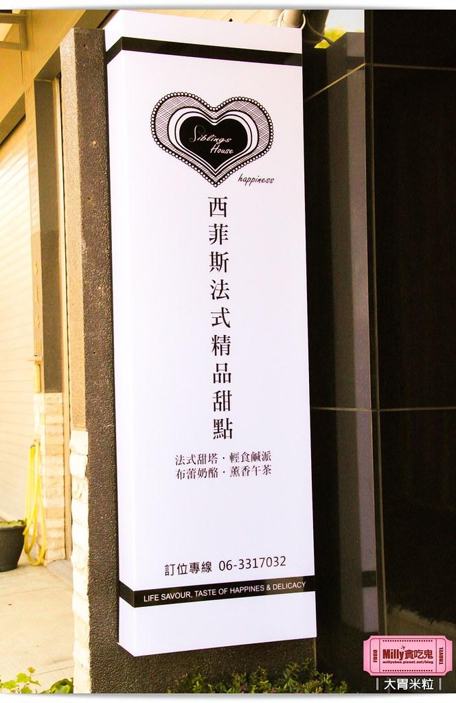 甜點界香奈兒西菲斯0066
