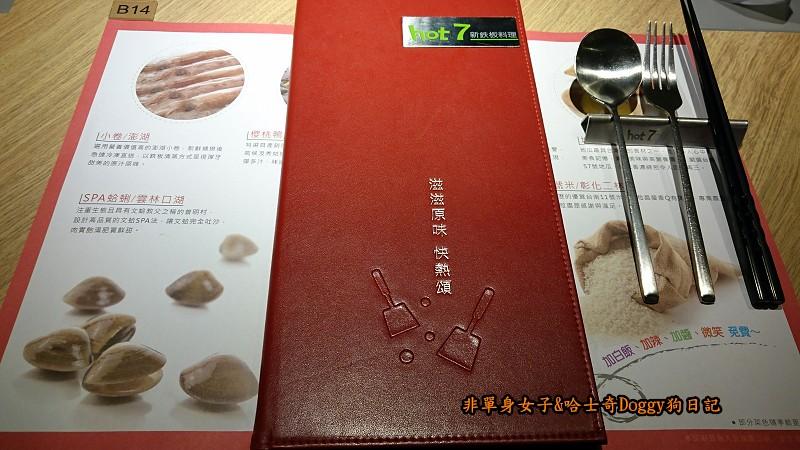 王品集團平價鐵板燒hot 7景美店07