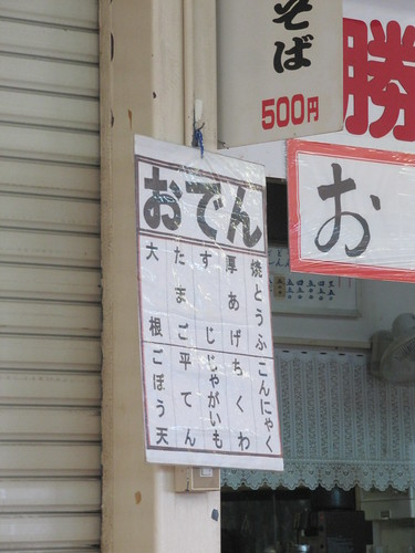 姫路競馬場おでん